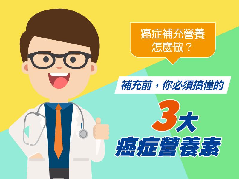 癌症補充營養怎麼做?補充前,你必須搞懂的3大癌症營養素!